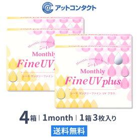 【送料無料】シード マンスリーファインUVプラス 3枚入 4箱セット ( SEED / シード / Monthly Fine UV plus )