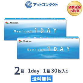 【送料無料】メニコンワンデー 1日使い捨て 30枚入 2箱セット