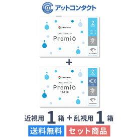 【送料無料】2WEEKメニコン プレミオ 1箱 + 2WEEKメニコン プレミオトーリック 1箱セット