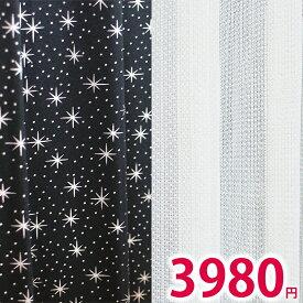 カーテン 4枚セット 遮光 ミラー レースカーテン 安い 星柄 可愛い(メルモ+ルーツ)