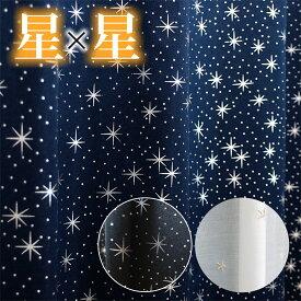 カーテン 4枚セット 遮光 レースカーテン 子供部屋 安い 星柄 可愛い(メルモ+ティア)