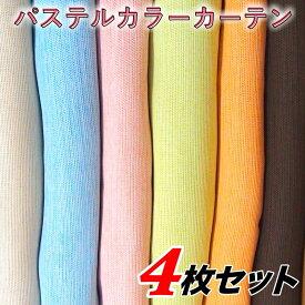 カーテン 4枚セット 1級遮光 お得サイズ おしゃれ かわいい パステル 遮光カーテン 日本製 ミラーレース セット 形状記憶 丸洗いOK《スイーツミーシャ》