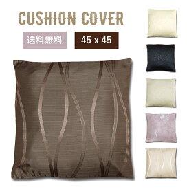 クッションカバー 安い 45×45cm 上品 高級感 送料無料 カーテン フィオーレ リリー ココア 1枚入り