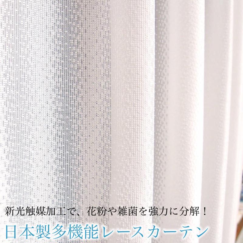 日本製 花粉キャッチ 抗菌 消臭 光触媒加工 レースカーテンお得サイズ(2枚組)セント