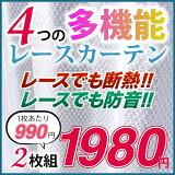 防音UVカット断熱遮像レースカーテン特価【エコティオ】