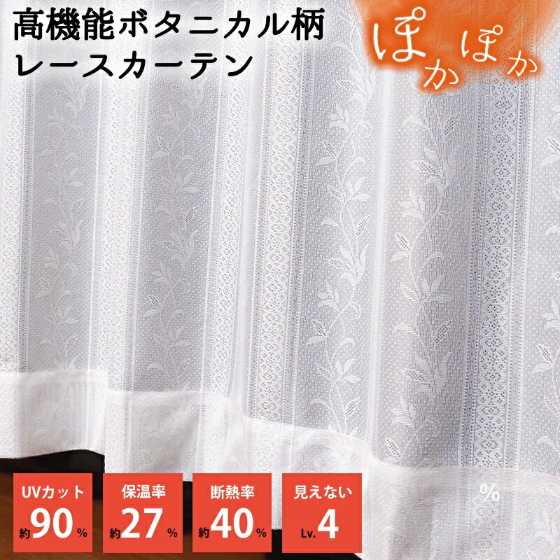 レースカーテン ミラー UVカット 遮像 遮熱 おしゃれ 2枚組【UVカット約90%カット】お得サイズ