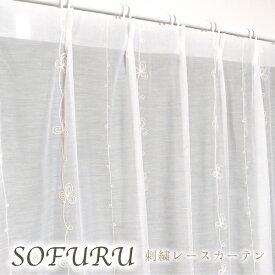 レースカーテン ウォッシャブル 刺繍 シンプル ソフル 2枚組