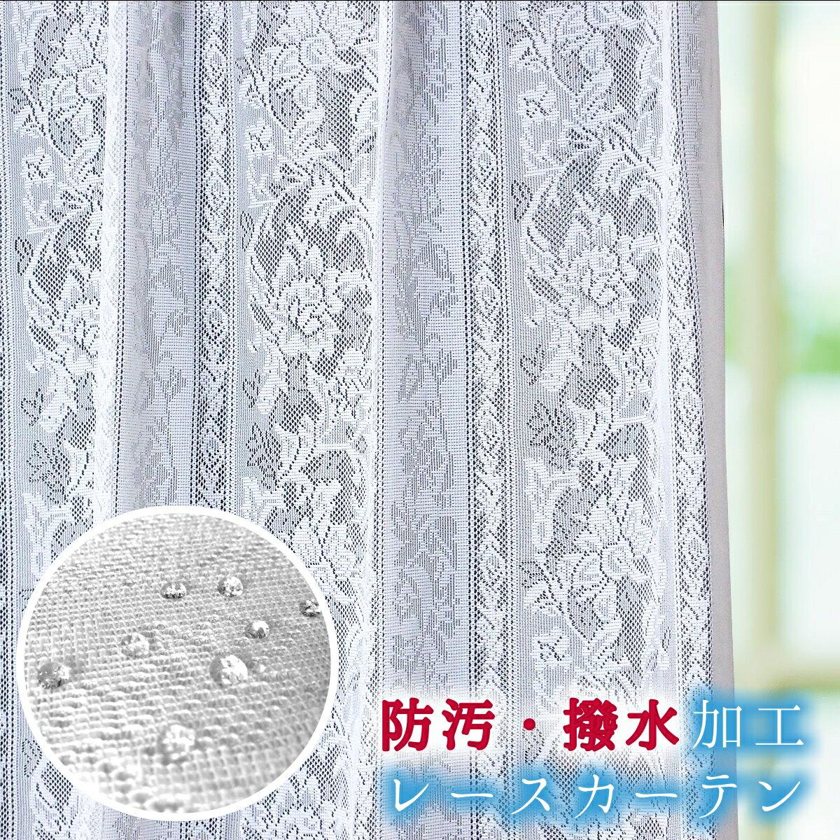 防汚 撥水 レースカーテン ミラー ボタニカル 花柄(2枚組) ソーラス