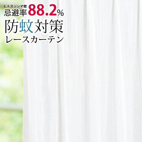 レースカーテン 防虫 ミラー ヒトスジシマ蚊対策 ウォッシャブル(2枚組) L.boutyu/L.haste