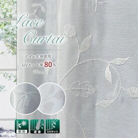レースカーテン UVカット 安い 遮像 断熱 ボタニカル リーフ ナチュラル おしゃれ かわいい お得サイズ 2枚組 レースグラース