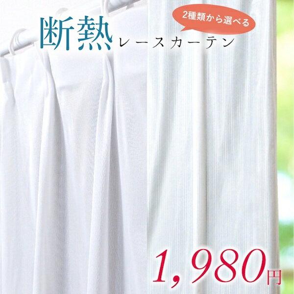 レースカーテン 安い ミラーカーテン 断熱 2枚組 ノーチェ L.3121 幅100cm×丈133cm、幅100cm×丈176cm、幅100cm×丈198cm