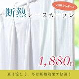 レースカーテン特価ミラー効果断熱【リーフ】