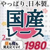 日本製ミラー効果レースカーテン【ミーシャ】ホワイト