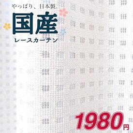 レースカーテン ミラー UVカット 国産 巾100cm×丈108cm 巾100cm×丈133cm お得サイズ 安い ミーシャ