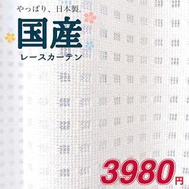 ミラーレースカーテン 遮像 日本製 安い(2枚組)巾100×丈223、巾150×丈176 お得サイズ ミーシャ