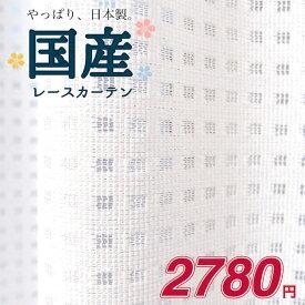 ミラーレースカーテン 遮像 日本製 お得サイズ 安い(2枚組)