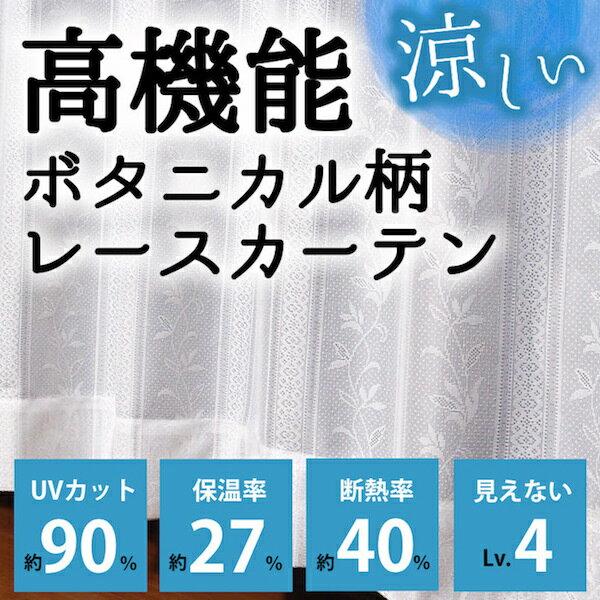 ミラーレースカーテン UVカット 遮像 遮熱 おしゃれ 2枚組【UVカット約90%カット】