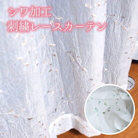 刺繍 可愛い 花柄 レースカーテンお得サイズ(2枚組)ライアン