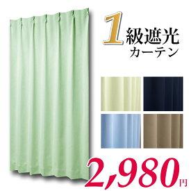 カーテン 1級遮光 お買い得 安い 1級遮光カーテン ナチュラル 無地 いろは 2枚組