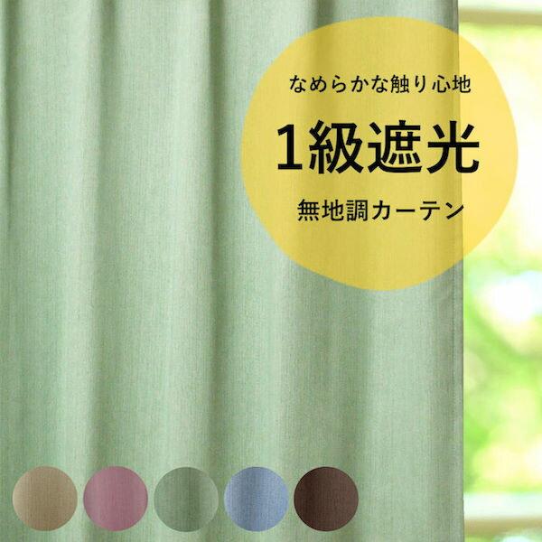 カーテン 遮光 1級 お買い得 安い 1級遮光カーテン ナチュラル 無地 マキシム 2枚組