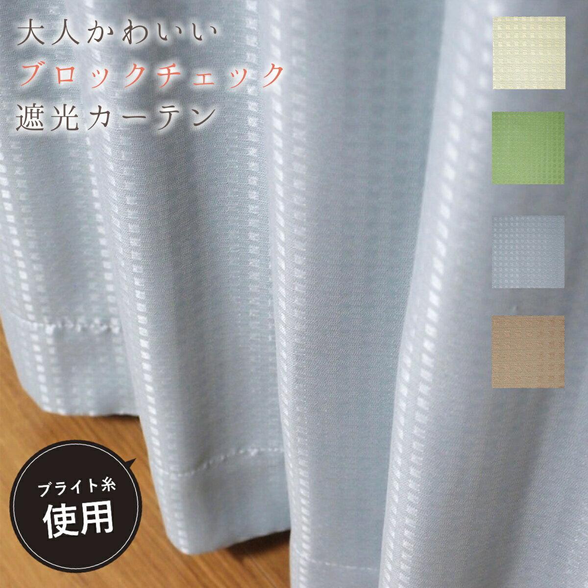 ブロックチェック かわいい 遮光 カーテン お得サイズ デニーロ(2枚組)