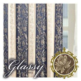 遮光カーテン 高級感 お得サイズ(2枚組)グラシー