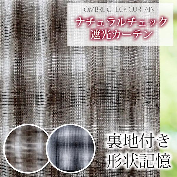 数量限定 カーテン 遮光 送料無料 安い 遮光カーテン 可愛い チェック カジュアル オンブレ 2枚組