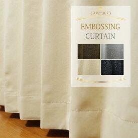 オーダーカーテン 1級遮光 巾101-150cm/丈231-280cm(1枚入り) エンボス加工 ペーズリー/ココア