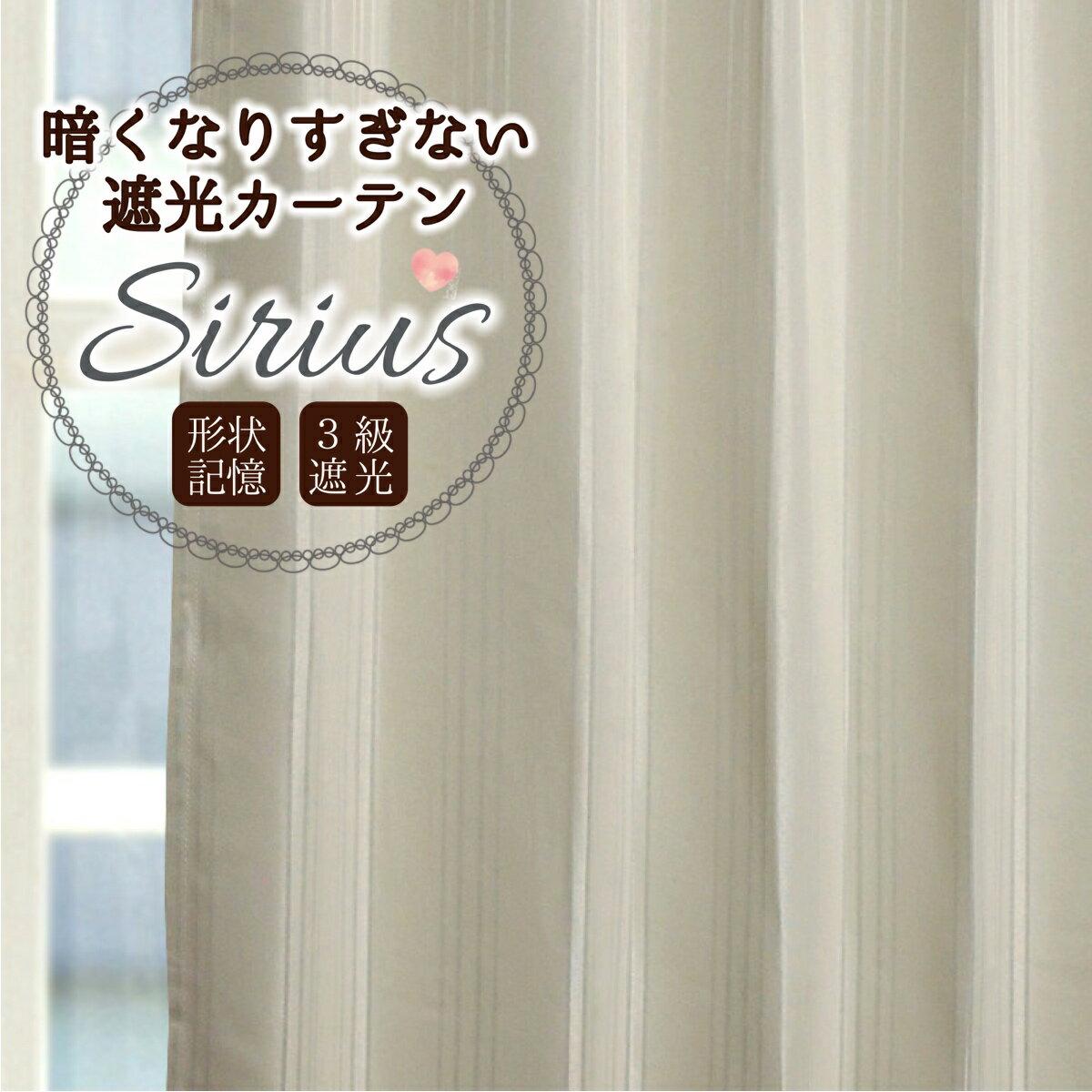 遮光カーテン ストライプ 暗くなり過ぎない遮光カーテンお得サイズ(2枚組)シリウス
