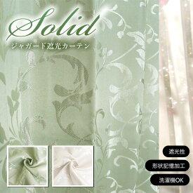 カーテン 遮光 ジャガード 高級感 形状記憶 ソリッド(2枚組)