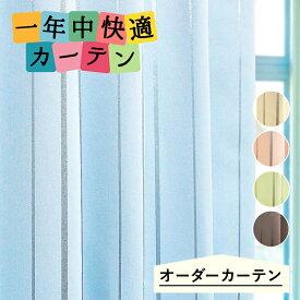 カーテン オーダーカーテン 1級 遮光 断熱 保温 遮光カーテン 巾40-100cm/丈40-178cm(1枚入り)アース
