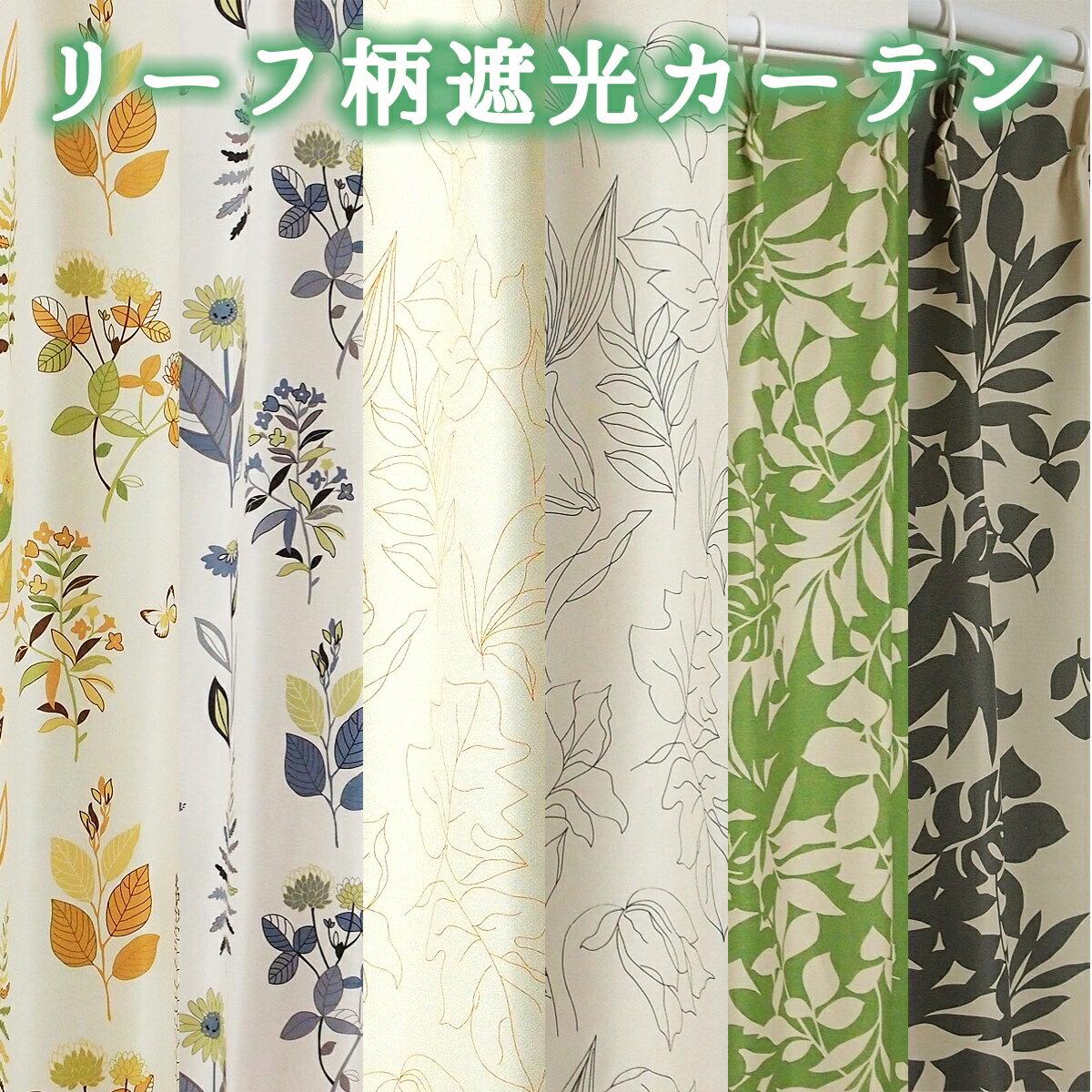 遮光 カーテン 北欧 おしゃれ 可愛い 選べる 6種類 形状記憶 丸洗いOK お得サイズ(2枚組)リーフ