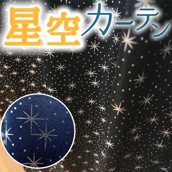 おしゃれな遮光カーテン カーテン 遮光 洗える 2枚組 100×135 100×178 100×200 お得サイズ 形状記憶 可愛い 星 柄 メルモ