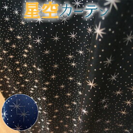 おしゃれ カーテン 遮光 洗える 2枚組 100×135 100×178 100×200 お得サイズ 形状記憶 可愛い 星 柄 メルモ