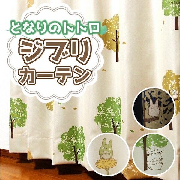 トトロ 遮光カーテン 送料無料 オーダーカーテン 巾50cm〜100cm 丈141cm〜210cm 1枚入 1cm単位