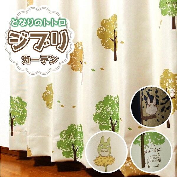トトロ 遮光カーテン 送料無料 オーダーカーテン 巾50cm〜100cm 丈50cm〜140cm 1枚入 1cm単位