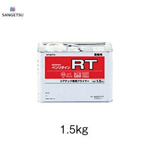 サンゲツ RT リアテック プライマー 1.5kg ベンリダイン 接着剤 リメイクシート