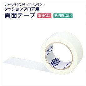 クッションフロア用 両面テープ 施工道具 CF用テープ 東リ