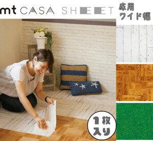 カモ井 マスキングテープ mt CASA SHEET 住宅 23cm×23cm角 1枚入り 貼ってはがせる シート 3種類 木目柄などを床に貼ってアレンジ ワイド幅 賃貸OK 模様替え ウォールシート