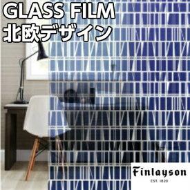 ガラスフィルム 窓用 GF-756 GF-757 北欧デザイン サンゲツ Finlayson フィンレイソン CORONNA コロナ 目隠し効果 お部屋の簡単 DIY 素敵なお部屋作りや美容室、店舗にも