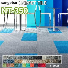 【枚売り可】NT-350 タイルカーペット サンゲツ 無地 41色 50×50cm