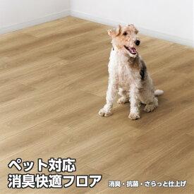 ペット用 クッションフロア 木目柄 ストーン柄 パターン柄 8色 消臭快適フロア サンゲツ ペットの関節に優しい 犬 リビング、廊下や洗面、寝室にもおすすめです 冬は温かく 夏はさらっと