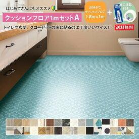 【NEWデザイン追加】クッションフロアキット(A) 人気品番32柄から選べる トイレや玄関サイズ 東リ サンゲツ クッションフロア セット 両面テープ 継目処理剤