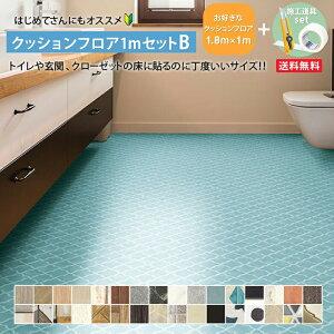 【NEWデザイン追加】クッションフロアキット(B) 人気品番32柄から選べる トイレや玄関サイズ 東リ サンゲツ クッションフロア セット 両面テープ カッター