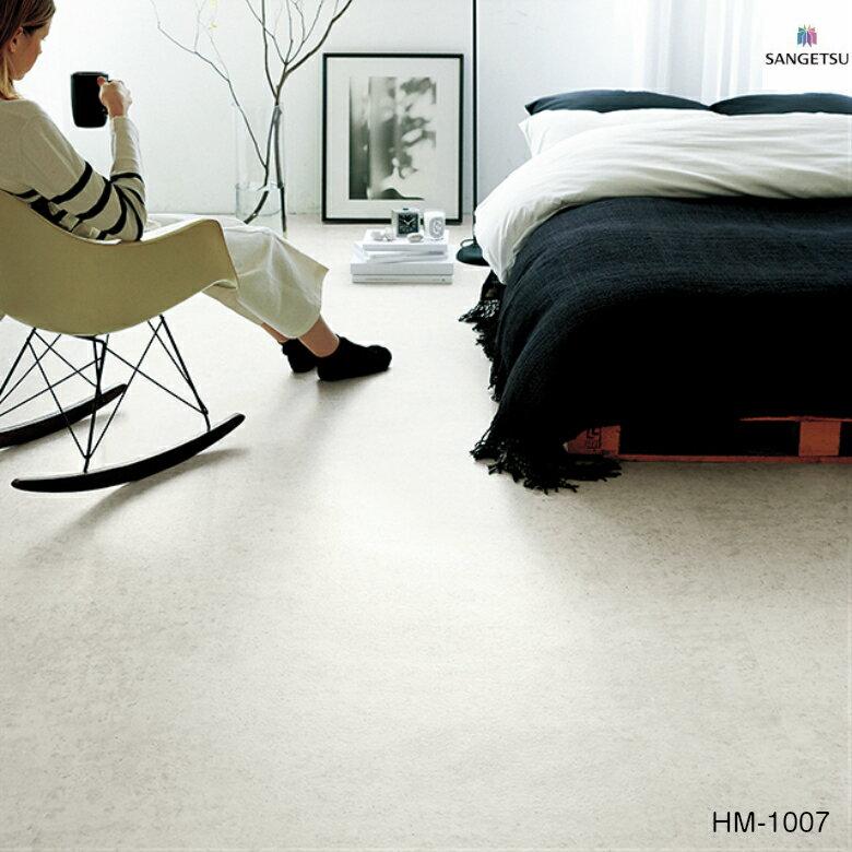 クッションフロア コンクリート モルタル調 クッション シート 床材 サンゲツ HM-1007 HM-1008 今吉高志デザイン CFシート