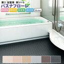 浴室用 床シート バスナフローレ 10cm単位で切り売り 東リ バス リフォーム お風呂 タイル 冷たい ヒートショック対策