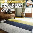【洗える】【置くだけ】東リ ファブリックフロア 住宅用タイルカーペット アタック550 ノマギー 40×40cm