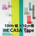 カモ井 マスキングテープ mt CASA Tape ワイド幅 ロールタイプ 10cm×10m 貼ってはがせる 粘着 シート リフォーム DIY ウォールステッカー デザイン 賃貸OK 模様替え