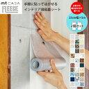 【選べる2個セット】カモ井 マスキングテープ mt CASA FLEECE フリース 住宅 壁 家具 ロールタイプ 23cm×5m 貼っては…