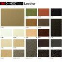 【クーポン発行中】リメイクシート レザー 革 Leather 24品番 DINOC ダイノック 3M 粘着シート 水廻りや家具を簡単リ…